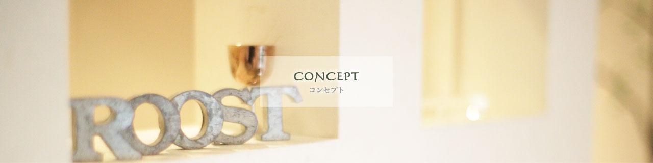 concept-main